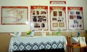 Музей семьи создан в 2008 году